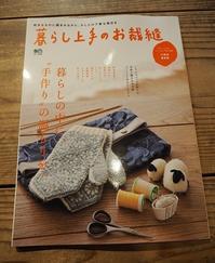 書籍掲載のご案内~枻出版社暮らし上手のお裁縫 - うつわshizenブログ