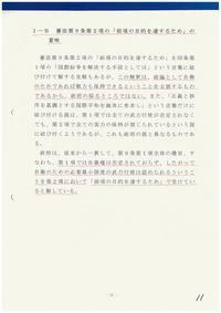 憲法便り#1945:【連載第3回】内閣法制局憲法関係答弁例集のうち「第9条・憲法解釈関係」より、1-B. 憲法第9条第2項の「前項の目的を達するため」の意味。 - 岩田行雄の憲法便り・日刊憲法新聞