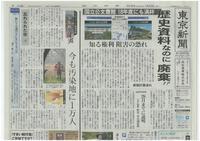 憲法便り#1946:国立公文書館新館建設はどうなる?(第二版) - 岩田行雄の憲法便り・日刊憲法新聞