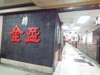 大阪の夜は長かった!⭐樽金盃(新梅田食堂街) - よく飲むオバチャン☆本日のメニュー
