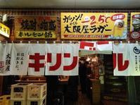大阪の夜は続く⭐大阪屋(新梅田食堂街) - よく飲むオバチャン☆本日のメニュー