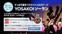 第68回さっぽろ雪まつりスペシャルステージ YOSAKOIソーラン - 『三味線研究会 夢絃座』 三味線って 楽しいかもぉ~!