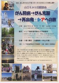山口ミルコさんの講演会@函館。 - ゆっくり東京DAYS