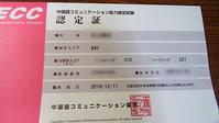 第37次中國語交流能力測驗試的結果 - 一天一天