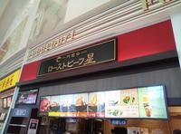 ローストビーフ星/札幌市 東区 - 貧乏なりに食べ歩く