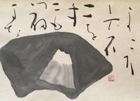 肩書き       「手」 - 筆文字・商業書道・今日の一文字・書画作品<札幌描き屋工山>