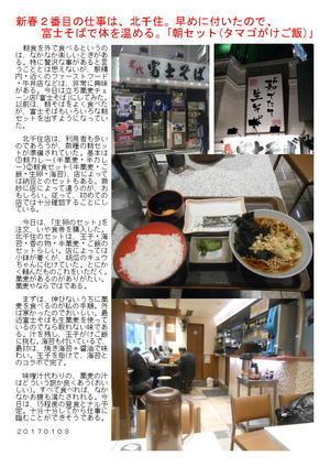 新春2番目の仕事は、北千住。早めに付いたので、富士そばで体を温める。「朝セット(タマゴがけご飯)」