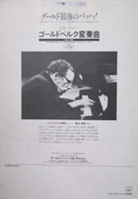 October 16, 1982 (35)  Conversation with Gould (part 2) - my life with Glenn Gould ( グレン・グールド)