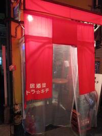 『居酒屋ドラ☆キチ』酒も肴も欲しいモノが有る酒場!(広島大須賀町) - タカシの流浪記