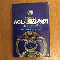 ACLの勝因と敗因と、ここだけの話 - 湘南☆浪漫
