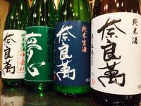週末企画「奈良萬を知る」 - 大阪酒屋日記 かどや酒店