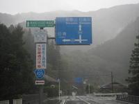 2016.10.09 酷道425その5龍神村~御坊市(終点) - ジムニーとハイゼット(ピカソ、カプチーノ、A4とスカルペル)で旅に出よう