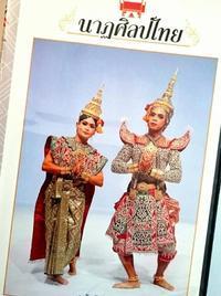 ◇チョムロム ナータシン タイです!◇ - タイ舞踊 チョムロム ナータシン タイ