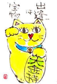 ありがとうの絵手紙3-招き猫・大金持♪♪ - NONKOの絵手紙便り