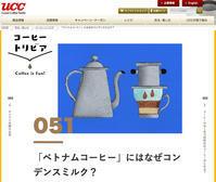 UCC トリビア51 - 中川貴雄の絵にっき