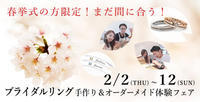 【FM PORT】今週のLOVE RING☆2017.1.27 - アトリエクラム クラフトマンブログ(仮) ~結婚指輪・婚約指輪のオーダーメイド工房~
