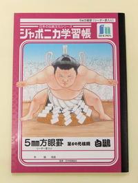 ジャポニカ学習帳「日本の伝統文化シリーズ」相撲(横綱・白鵬版)。 - 無罫フォント
