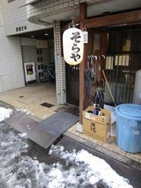 『立ち飲みそらや』大雪にも負けない燗酒と肴で満員です!(広島八丁堀) - タカシの流浪記