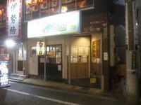「鶏そばムタヒロ2号店」でガハハ特製鶏そば♪86 - 冒険家ズリサン