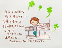 悠悠閑閑 - 島美砂☆日記帳