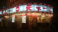 天下一品@天神橋筋6丁目 - スカパラ@神戸 美味しい関西 メチャエエで!!