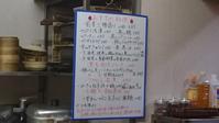 中国料理宝喜@大阪天満宮 - スカパラ@神戸 美味しい関西 メチャエエで!!