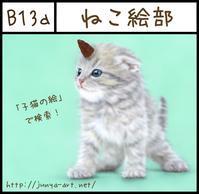 【展示即売会】2/12 COMITIA119(コミティア)B13a - junya.blog(猫×犬)リアリズム絵画
