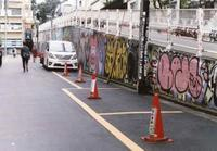 奥渋~渋谷4 - 散歩日和