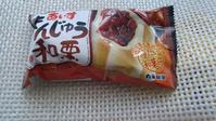 愛すラブ❤「あいすまんじゅう和栗」 - 料理研究家ブログ行長万里  日本全国 美味しい話
