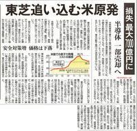 東芝追い込む米原発損失最大7,000億円に半導体一部売却へ/東京新聞 - 瀬戸の風