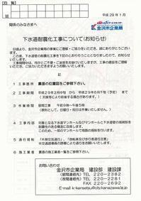 下水道耐震化工事について(お知らせ) - 金沢市戸板公民館ブログ