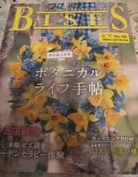 ガーデニング誌ビズ「BISES」休刊 - 花の自由旋律