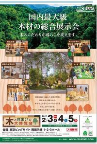 木と住まいの大博覧会 - 家具工房モク・木の家具ギャラリー 『工房だより』