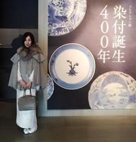 根津美術館で開催中「染付誕生400年」を探訪 - 八巻多鶴子が贈る 華麗なるジュエリー・デイズ