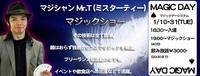 小岩ヒットパレード - 吉祥寺マジシャン『Mr.T』