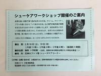 2月18・19日は天神ロフト様ワークショップ★★★ - 西日本よかよか靴磨きブログ