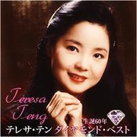 """♪542 テレサ・テン  """" 生誕60年 ダイヤモンド・ベスト """" CD2017年2月1日 - 侘び寂び"""