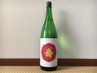(山形)千代寿 特別純米酒 / Chiyokotobuki Tokubetsu-Jummai - Macと日本酒とGISのブログ