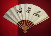 福田赳夫首相・肉筆扇(印刷) - 軍装品・アンティーク・雑貨 展示館