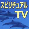 スピリチュアルTV鑑定団です - あん子のスピリチャル日記