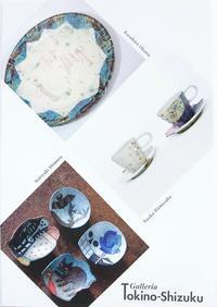 「大川和宏・浜坂尚子」世田谷で三人展参加 - いなかぎゃらりー幸福堂。アンナコト・コンナコト・イロイロのコト。