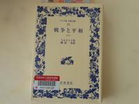 ああ面白かった!「戦争と平和」読了&「沖縄さまよう木霊」 - 梟通信~ホンの戯言