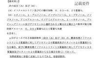 特許 平成27年(行ケ)10201号 容器詰飲料事件 - 裁判例と知財実務 GKブログ