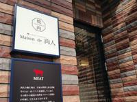 ★Maison de 肉人★ - Maison de HAKATA 。.:*・゜☆