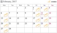 2017年2月営業日のお知らせ - 豆月のまめ日和