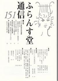 ふらんす堂通信・なづな集 - ヤチ代の俳句投句結果