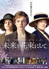 映画「SUFFRAGETTE(邦題「未来を花束にして」)byマサコ - 海峡web版