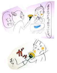 食事中に - メローなベローシファカ