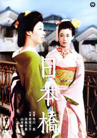 「日本橋」Bridge of Japan  (1956) - なかざわひでゆき の毎日が映画三昧