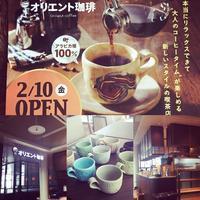 オリエント珈琲 - 陶芸工房「クラフトアーツ天」blog/大阪 阪南市
